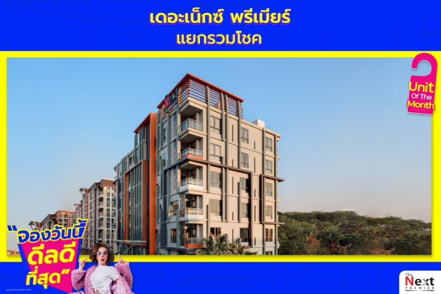 THE NEXT PRE MIERE 1 BEDROOM / : TYPE : Standard / 31.20 sq.m.