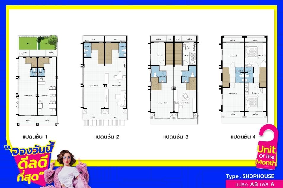 OBC 1 / 4 ชั้น / 192 sq.m. / ที่ดิน 20.30 sq.wa