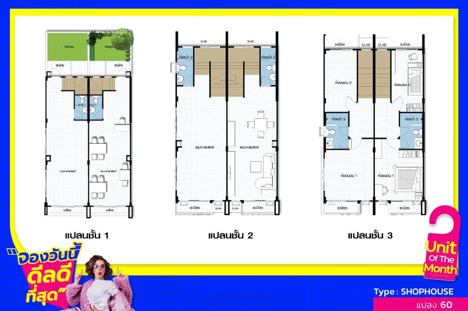 OBC 5 : 3 ชั้น / ขนาดที่ดิน 20 sq.wa