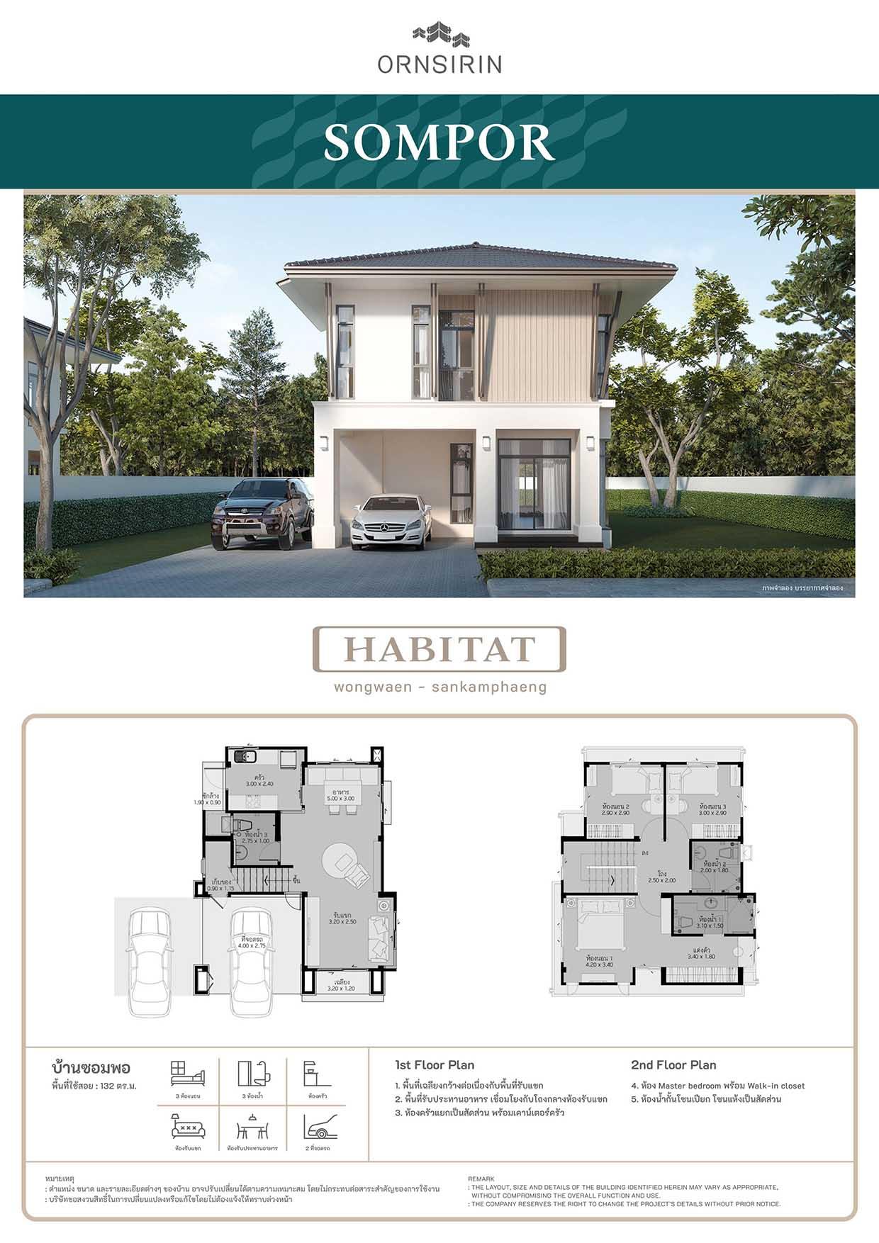 แบบบ้าน Sompor ฮาบิแทท Habitat